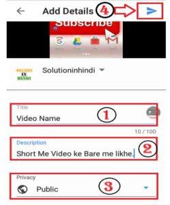 mobile se youtube par video kaise dale